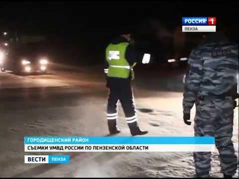 В Городище за три дня выявлено 12 нетрезвых водителей и раскрыто пять преступлений