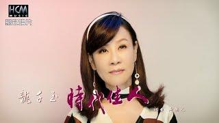 【MV大首播】龍千玉-時代佳人(官方完整版MV) HD【民視八點檔「大時代」片尾曲】