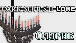 Dark Souls 3 Lore - Олдрик, Пожиратель Богов