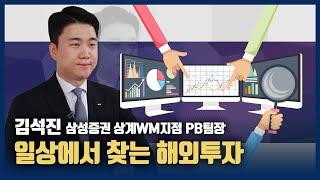 [뉴스핌 투자포럼] 일상에서 찾는 해외투자…사전 체크포인트ㅣ김석진 삼성증권 상계WM지점 PB팀장