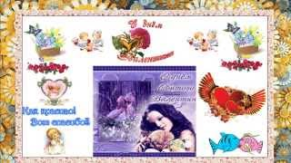 Видео поздравление детям в день Св.Валентина.