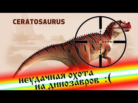 неудачная охота на динозавров,  меня сожрал тиранозавр  в Carnivores Dinosaur Hunter Reborn :(