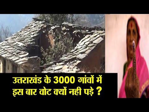 उत्तराखंड के 3000 गावों में इस बार वोट क्यों नही पड़े?Why Villages in Uttarakhand Boycotted Voting