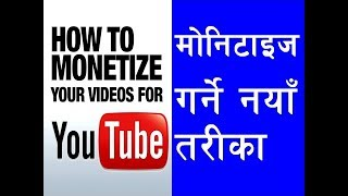 How to Monetize Youtube Channel in Nepal | 2018 मा मोनिटाइज गर्ने नया तरिका | Adsense Account Nepali