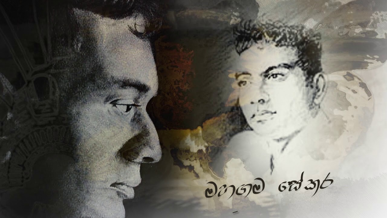 "Image result for mahagama sekara"""