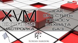 Express - Как переместить полосу захвата
