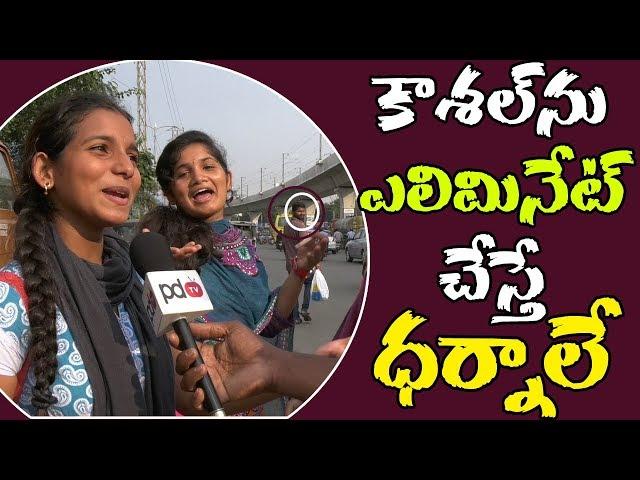 Bigg Boss2 | People About Kaushal | He Is Lion | Kaushla Is Winner | కౌశల్ విన్నర్ కాకపోతే