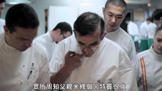 6/8《米其林廚神:美味的傳承》食指大動 充滿感動
