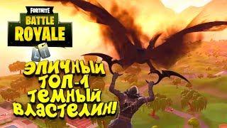 ЭПИЧНЫЙ ТОП-1! - ТЁМНЫЙ ВЛАСТЕЛИН ШИМОРО В Fortnite