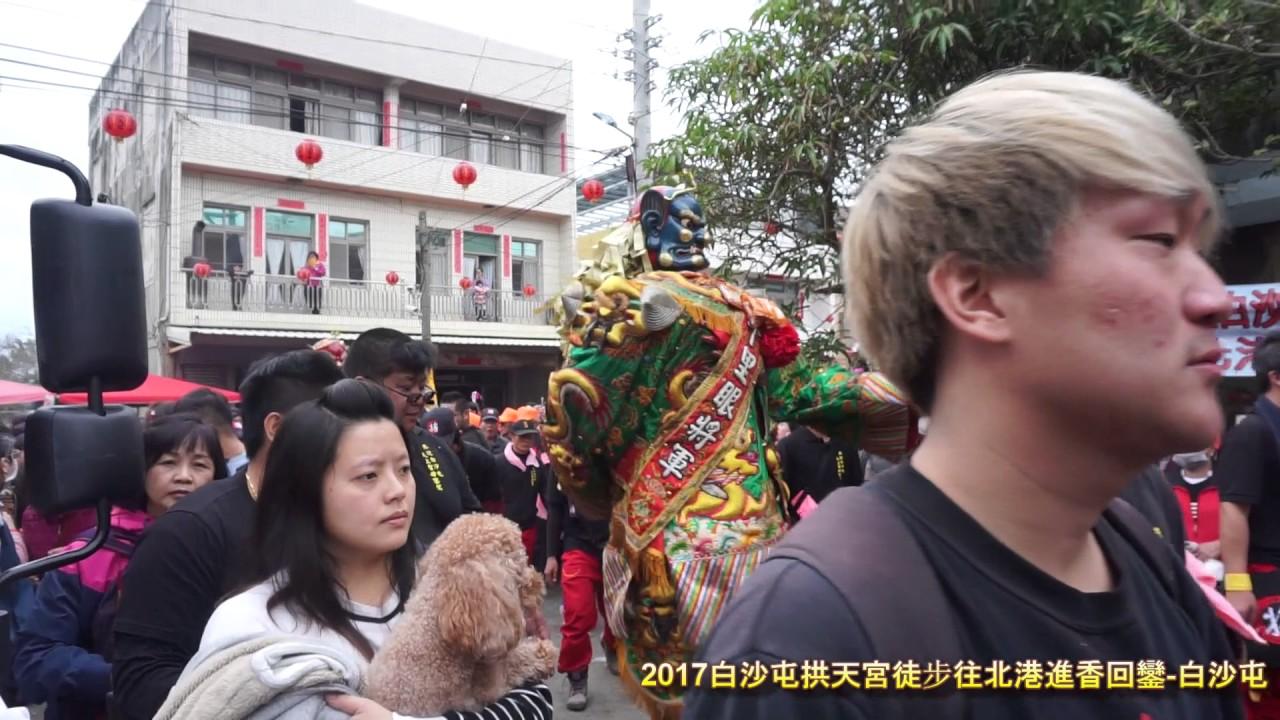 2017白沙屯拱天宮媽祖徒步往北港進香回鑾-白沙屯 - YouTube