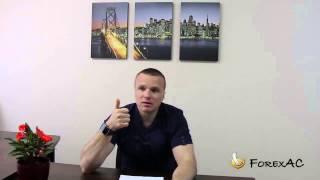 С чего начинать новичку на валютном рынке Форекс| Видео уроки Форекс