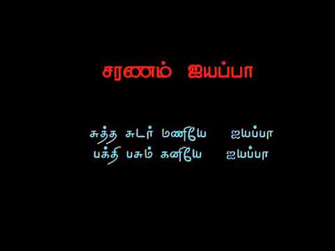 lord-ayyappan-swamy-whatsapp-status-tamil-|-ayyappan-songs-|-tamil-green-screen-status