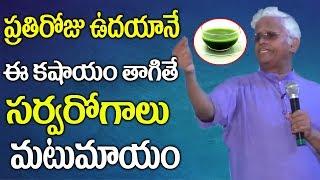Parijatha Kashayam Health Benefits || Dr.Khader Vali || SumanTV Organic Foods