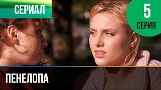 ▶️ Пенелопа 5 серия - Мелодрама | Фильмы и сериалы - Русские мелодрамы