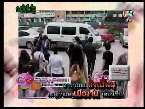 ดาราไทยดังเมืองจีน @Gossipบันเทิง5 14Oct12