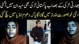 Pakistani Girl Got Talent - Best Reply to Isha Andotra Karda ae gussa amazing voice street singer