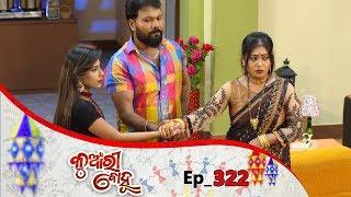 Kunwari Bohu | Full Ep 322 | 21st Oct 2019 | Odia Serial – TarangTV