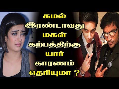 கமல் இரண்டாவது மகள் கற்பத்திற்கு யார் காரணம் தெரியுமா ? Tamil Cinema News   KOLLYWOOD NEWS   NEWS