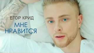 Егор Крид - Мне нравится (Утка)