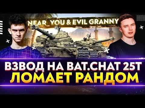 ВЗВОД Near_You и Evil_GrannY на Bat.Chat 25t ЛОМАЕТ РАНДОМ!