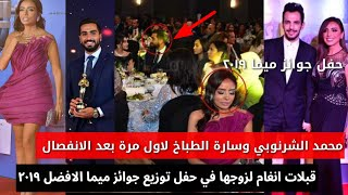 حفل توزيع جوائز ميما الظهور الاول للشرنوبي وسارة الطباخ بعد الانفصال وقبلات انغام لزوجها