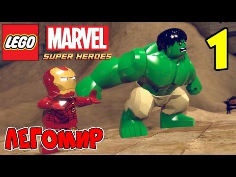 Мультик LEGO Marvel Super Heroes на русском языке - 1 серия - СУЕТА НА ЦЕНТРАЛЬНОМ ВОКЗАЛЕ