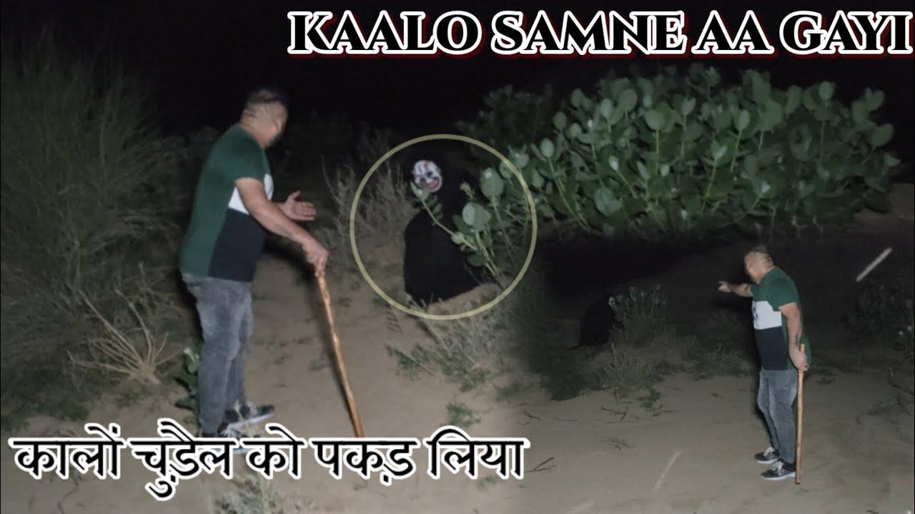 Download Yeh Kya Tha   Ep 127   KAALO(Chudail)   खतरनाक कालों चुड़ैल का खौफनाक चेहरा सामने आ गया   Real Ghost