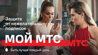 МТС | Мой МТС | Защита от нежелательных подписок — Фэйк