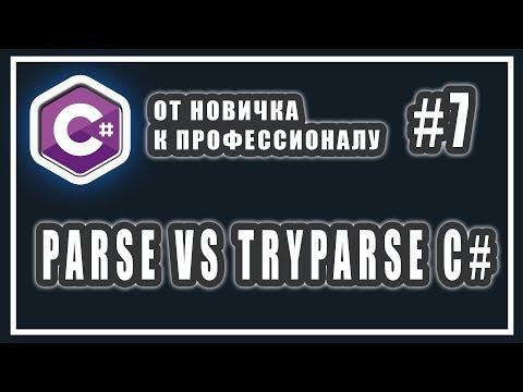 C# ПРЕОБРАЗОВАНИЕ СТРОК | PARSE STRING | TRYPARSE STRING | C# ОТ НОВИЧКА К ПРОФЕССИОНАЛУ | Урок # 7