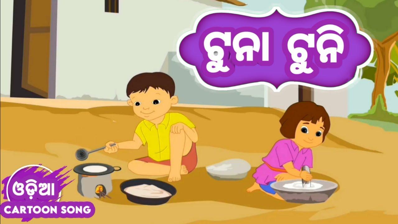 Download Tuna Tuni Bhai Bhauni - Odia Cartoon Song   Lollipop ( Odia Cartoons )
