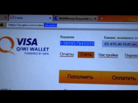 Счета электронных денег (qiwi, Webmoney)