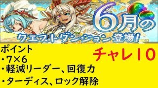 【パズドラ】6月のチャレンジダンジョンLv10 初見+リベンジ