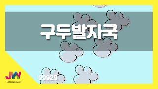 [JW노래방] 구두 발자국 / JW 동요 / JW Ka…