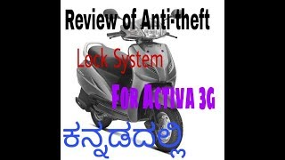 Anti-theft lock System For Activa 3g || P-2 After Installation ಕನ್ನಡದಲ್ಲಿ