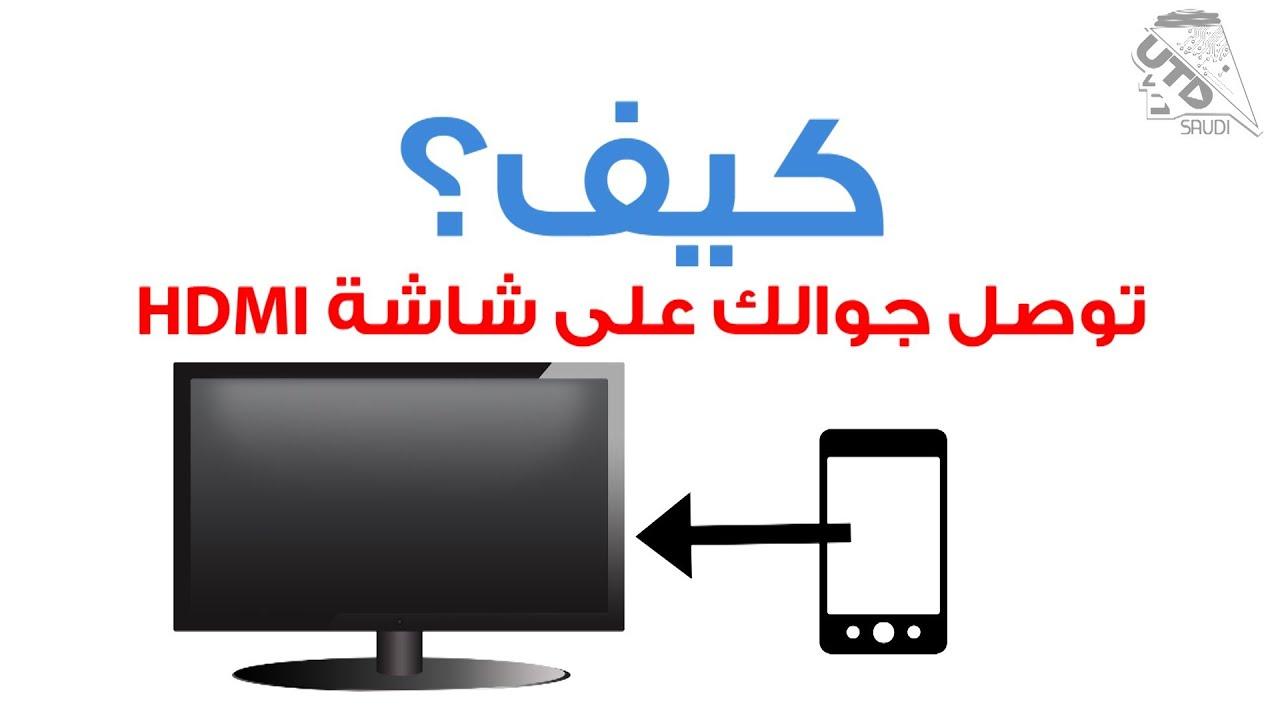 كيف توصل جوالك على شاشة او تلفزيون عن طريق Hdmi Youtube