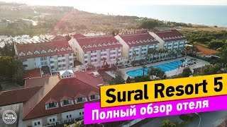 Sural Resort 5 Turkey Side Полный обзор отеля