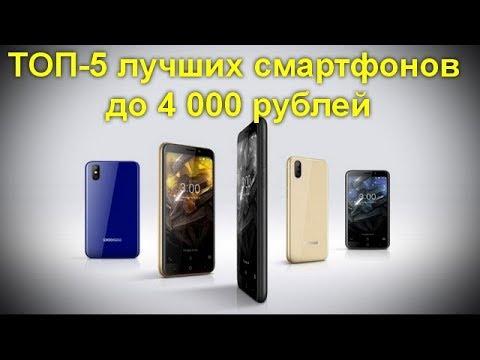 ТОП 5 лучших смартфонов 2019 года до 4 000 рублей