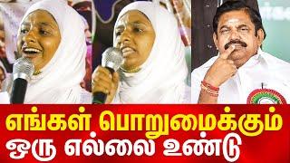 Muslim girl brave speech on caa | npr | nrc