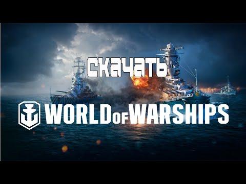 Как Скачать World of Warships в 2021 году