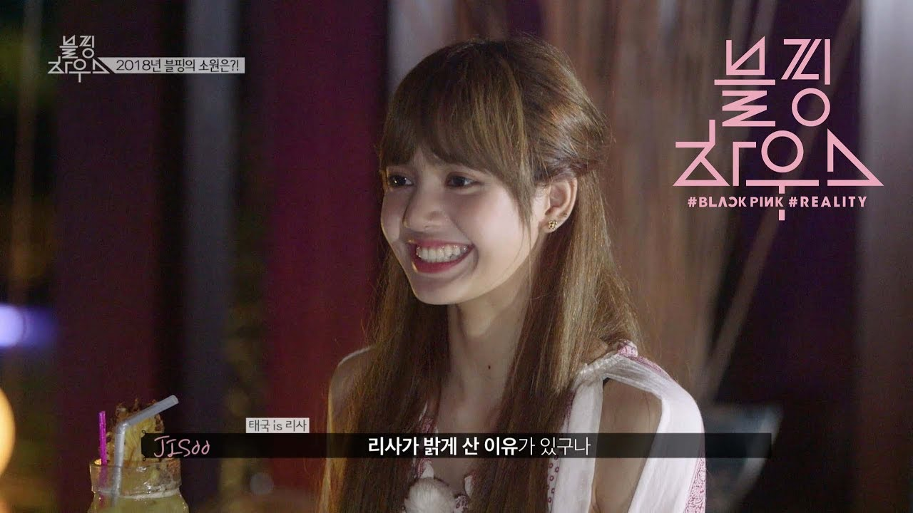 BLACKPINK - '블핑하우스 (BLACKPINK HOUSE)' EP.5-5
