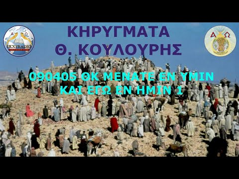 ΘΕΜΙΣΤΟΚΛΗΣ ΚΟΥΛΟΥΡΗΣ-090405 ΘΚ ΜΕΝΑΤΕ ΕΝ ΥΜΙΝ Κ ΕΓΩ ΕΝ ΗΜ