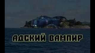 Русская Рыбалка 3 Адский Вампир - заработок денег.
