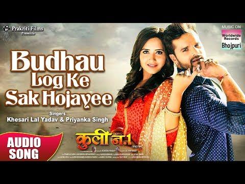 Budhau Log Ke Sak Hojayee | Coolie No.1 | Khesari Lal Yadav,Kajal Raghwani,Priyanka Singh | Hit Song