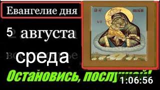 5 августа Среда Евангелие дня с толкованием Апостол дня Церковный календарь