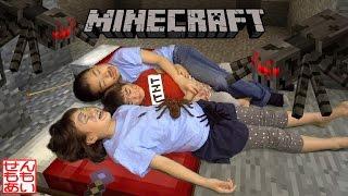 マインクラフトごっこ クモとの戦い! Kids Play Real Life Minecraft thumbnail