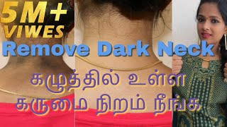 How to get rid of DARK NECK||simple and easy method||100%natural &  effective||tamil youtuber