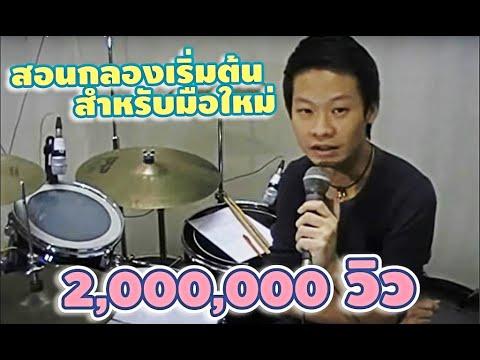 ครูซัน_สอนตีกลองเริ่มต้น (drum basic)