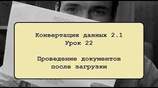 Конвертация данных 2.1. Урок 22. Проведение документов в конечной базе