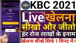 How to play KBC on Sony Liv App   KBC kaise khele   how to play kbc 2021   KBC Sony Liv App