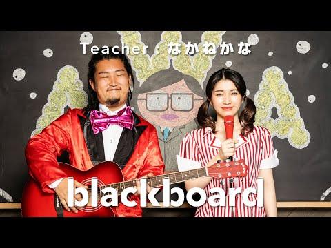 なかねかな 「AWA (blackboard